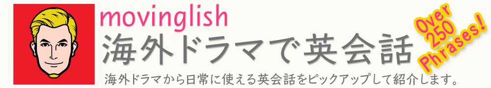 海外ドラマで英会話【movinglish】